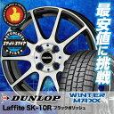 ウインターマックス 01 WM01185/65R14 86Qラフィット SK10Rブラックポリッシュ(BK/P)スタッドレスタイヤホイール 4本 セット