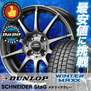 ウインターマックス 01 WM01 185/70R14 88Q シュナイダー スタッグ メタリックグレー スタッドレスタイヤホイール 4本 セット