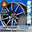 215/65R16 98Q DUNLOP ダンロップ WINTER MAXX WM01 ウインターマックス WM01 SCHNEDER StaG シュナイダー スタッグ スタッドレスタイヤホイール4本セット