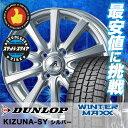 ウインターマックス 01 WM01185/65R14 86QAZスポーツ SY10シルバースタッドレスタイヤホイール 4本 セット