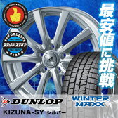 205/65R15 94Q DUNLOP ダンロップ WINTER MAXX WM01 ウインターマックス WM01 AZ-SPORTS SY-10 AZスポーツ SY10 スタッドレスタイヤホイール4本セット