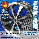 16インチ DUNLOP ダンロップ WINTER MAXX WM01 ウインターマックス WM01 205/50/16 205-50-16 87Q スタッドレスホイールセット