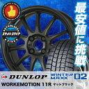 輪胎, 車輪 - 145/65R15 DUNLOP ダンロップ WINTER MAXX 02 WM02 ウインターマックス 02 WORK EMOTION 11R ワーク エモーション 11R スタッドレスタイヤホイール4本セット