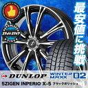 145/65R15 DUNLOP е└еєеэе├е╫ WINTER MAXX 02 WM02 ежедеєе┐б╝е▐е├епе╣ 02 5ZIGEN INPERIO X-5 5е╕е▓еє едеєе┌еъек X-5 е╣е┐е├е╔еье╣е┐едефе█едб╝еы4╦▄е╗е├е╚