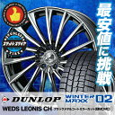 245/45R17 DUNLOP ダンロップ WINTER MAXX 02 WM02 ウインターマックス 02 WEDS LEONIS CH ウェッズ レオニス CH スタッドレスタイヤホイール4本セット