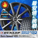 225/45R17 DUNLOP ダンロップ WINTER MAXX 02 WM02 ウインターマックス 02 EuroSpeed V25 ユーロスピード V25 スタッドレスタイヤホイール4本セット