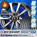 155/65R14 DUNLOP ダンロップ WINTER MAXX 02 WM02 ウインターマックス 02 Euro Speed G10 ユーロスピード G10 スタッドレスタイヤホイール4本セット