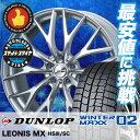 245/45R19 DUNLOP ダンロップ WINTER MAXX 02 WM02 ウインターマックス 02 weds LEONIS MX ウェッズ レオニス MX スタッドレスタイヤホイール4本セット