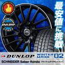 195/65R16 DUNLOP ダンロップ WINTER MAXX 02 WM02 ウインターマックス 02 SCHNEIDER Saber Rondo シュナイダー セイバーロンド スタッドレスタイヤホイール4本セット