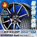 215/65R15 DUNLOP ダンロップ WINTER MAXX 02 WM02 ウインターマックス 02 SCHNEDER StaG シュナイダー スタッグ スタッドレスタイヤホイール4本セット