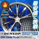 215/45R17 DUNLOP ダンロップ WINTER MAXX 02 WM02 ウインターマックス 02 Cliff Climb TC-02 クリフクライム TC02 スタッドレスタイヤホイール4本セット
