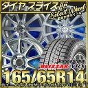 165/65R14 ブリヂストン BRIDGESTONE ブリザック VRX ホイールおまかせスタッドレスタイヤホイールセット