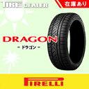 【2015年製】 PIRELLI 155/55R14 69V ピレリ DRAGON ドラゴン
