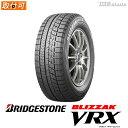 ブリヂストン ブリザック VRX 225/45R19 92S BRIDGESTONE BLIZZAK VRX 2020年製 並行品(日本製) スタッドレスタイヤ バルブプレゼント中