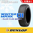 [2016年製] 軽自動車用スタッドレスタイヤ DUNLOP 145/80R13 75Q WINTER MAXX WM01