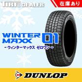 [2016年製] スタッドレスタイヤ DUNLOP 205/65R15 94Q WINTER MAXX WM01