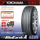 YOKOHAMA 205/60R16 92H ヨコハマ BluEarth-A AE50