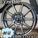 【アルミホイール単品4本価格】【14インチ】【COSMIC DILETTO S52(ディレットS52)】【14X4.5J 4穴 PCD:100】【キャスト DAYZ N-B…