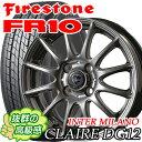 【ブリヂストン製】【155/65R13】【FIRESTONE FR10/ファイアストン FR10】【INTER MILANO/CLAIRE DG12】【インターミラノ/クレールDG1…