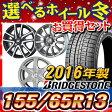 【2016年製】 スタッドレスタイヤ ブリヂストン ブリザック レボ GZ 155/65R13 73Q & 選べるホイール 4.0-13 タイヤホイール4本セット 155/65-13 BRIDGESTONE BLIZZAK REVO GZ