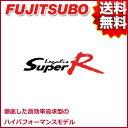 FUJITSUBO マフラー Legalis Super R スバル BH5 レガシィ ツーリングワゴン GT-B 品番:390-64043 フジツボ