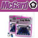 【正規品】 マックガード(McGard) MCG-65038BL スプラインドライブ ラグナット ブルー(キャップ)/ブラック(ナット) M12×P1.5 21HEX 20個入 スプラインドライブナット