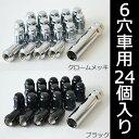 MKWホイール専用ナットセット 6穴車用 24個 1台分 ※ホイールを含まない単体注文は別途送料