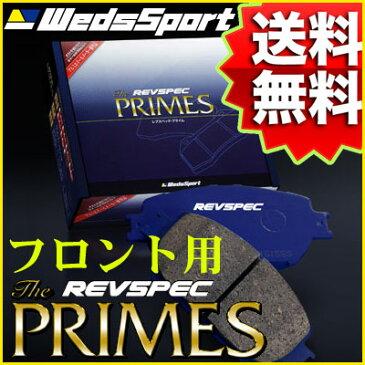 REVSPEC PRIMES フロント用 NISSAN HK11 マーチ 97/5〜99/11 品番 PR-N068 ウェッズレブスペックプライムブレーキパッド