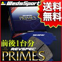 REVSPEC PRIMES 前後1台分 SUBARU BH5 レガシィツーリングワゴン 02/11〜03/4 品番 PR-F166/F591 ウェッズレブスペックプライムブレーキパッド