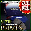 REVSPEC PRIMES リア用 SUBARU BH5 レガシィツーリングワゴン 02/11〜03/4 品番 PR-F591 ウェッズレブスペックプライムブレーキパッド