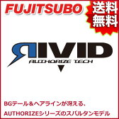 FUJITSUBO マフラー RIVID スズキ ZC72S スイフト RS 1.2 2WD CVT 品番:840-81535 フジツボ