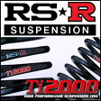 RS★R Ti2000 SUPER DOWN ダイハツ タント LA600S KF-DET 25/10〜 660 TB FF グレード/ カスタムRS SA RS-R ダウンサス 1台分