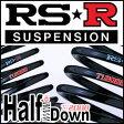 RS★R Ti2000 HALF DOWN ダイハツ タント LA600S KF 25/10〜 660 NA FF グレード/ カスタムX SA RS-R ダウンサス 1台分