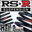 【お買い物マラソン ポイント最大43倍!9/26 1:59迄】 RS★R Ti2000 HALF DOWN トヨタ ヴォクシー ZRR85W 3ZR-FAE 26/1〜 2000 NA 4WD グレード/ ZS RS-R ダウンサス 1台分