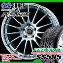 今だけ送料無料! サマータイヤ ホイール 新品4本セット 225/40/18 225-40-18サマータイヤ 225/40R18 88W フェデラル SS595 & ENKEI エンケイ レーシング RS05 8.0-18 タイヤホイール4本セット