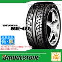 サマータイヤ 245/50R16 98V ブリヂストン ポテンザ RE-01 BRIDGESTONE POTENZA RE-01