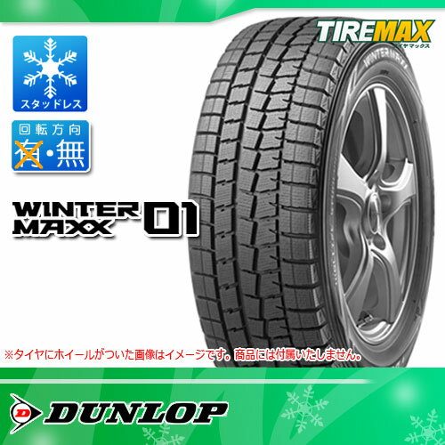 スタッドレスタイヤ 195/55R16 87Q ダンロップ ウインターマックス01 WM01 DUNLOP WINTER MAXX 01