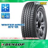 スタッドレスタイヤ 185R14 8PR ダンロップ ウインターマックス SV01 DUNLOP WINTER MAXX SV01 【バン/トラック用】
