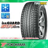 スタッドレスタイヤ 225/60R18 100Q ヨコハマ アイスガード SUV G075 YOKOHAMA iceGUARD SUV G075