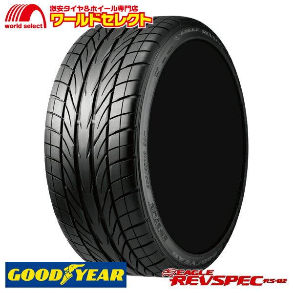 新品タイヤ グッドイヤー GOODYEAR オンライン EAGLE REVSPEC RS-02 255/40R17 255/40-17 17インチ サマータイヤ:ワールドセレクト店 2本以上送料無料!沖縄、離島の場合別途送料かかります。
