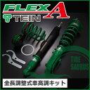 【要メーカー取寄】 テイン フレックスA マークX G's(GRX130/FR)用 対応年式:2012.10-2013.11 [TEIN][車高調][FLEX A][VSQ22-D1SS3]