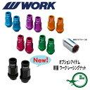 【WORK】【軽量】レーシングナット RACING NUTロックナット付き!貫通タイプトヨタ、