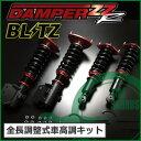 ブリッツ 車高調キット DAMPER ZZ-R アルトワークス (HA36S)用 対応年式:15/12-現行 [BLITZ][92361]