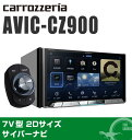 カロッツェリア AVIC-CZ900 7V型ワイドVGA地上デジタルTV/DVD-V/CD/Bluetooth/USB/SD/チューナー・DSP AV一体型メモ...