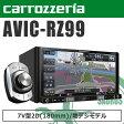 カロッツェリア AVIC-RZ99 2Dメインユニット スマートコマンダー同梱 7V型ワイドVGA地上デジタルTV/DVD-V/CD/Bluetooth/SD/チューナー・DSP AV一体型メモリーナビゲーション [carrozzeria][パイオニア]