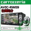 【今月のお買い得!】カロッツェリア AVIC-RW097V型ワイドVGA地上デジタルTV/DVD-V/CD/Bluetooth/SD/チューナー・DSP AV一体型メモリーナビゲーション[carrozzeria][パイオニア]