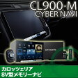 カロッツェリア AVIC-CL900-M マルチドライブアシストユニット同梱モデル 8V型ワイドXGA地上デジタルTV/DVD-V/CD/Bluetooth/USB/SD/チューナー・DSP AV一体型メモリーナビゲーション [carrozzeria][カーナビ][サイバーナビ]
