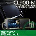 カロッツェリア AVIC-CL900-M マルチドライブアシストユニット同梱モデル 8V型ワイドXGA地上デジタルTV/DVD-V/CD/Bluetooth/U...