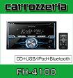 カロッツェリア FH-4100 CD/Bluetooth/USB/チューナーメインユニット[carrozzeria]