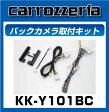 【クレジットカードOK!】カロッツェリア KK-Y101BC バックカメラ取付キットトヨタ プリウス用【RCP】